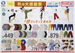 西松屋 チラシ発行日:2020/9/17
