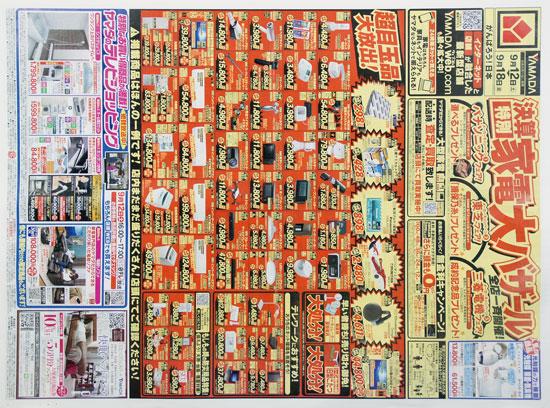 ヤマダ電機 チラシ発行日:2020/9/12