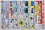 ケーズデンキ チラシ発行日:2020/9/12