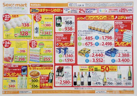セイコーマート チラシ発行日:2020/9/21