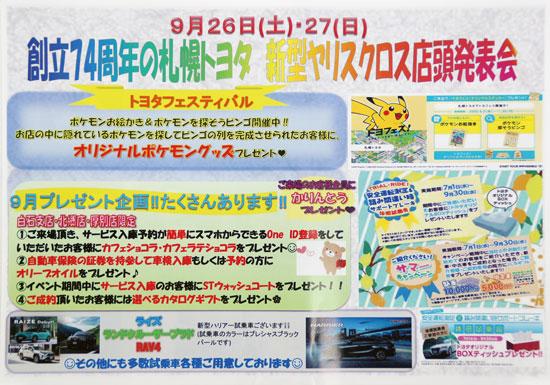 札幌トヨタ チラシ発行日:2020/9/26