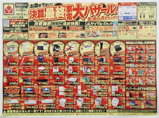 ヤマダ電機 チラシ発行日:2020/9/26