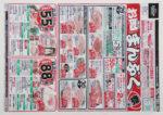 コープさっぽろ チラシ発行日:2020/9/29