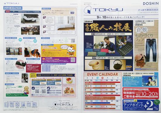 東急百貨店 チラシ発行日:2020/9/23