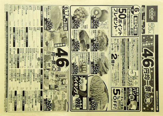 コープさっぽろ チラシ発行日:2020/10/6