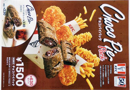 KFC チラシ発行日:2020/10/14
