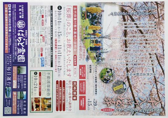 ばらと霊園 チラシ発行日:2020/10/14