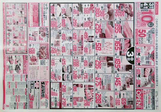 アークス チラシ発行日:2020/10/3