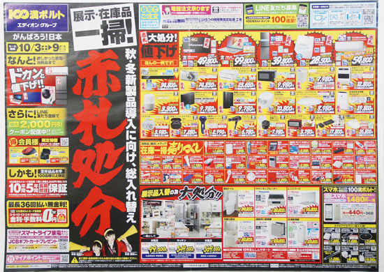100満ボルト チラシ発行日:2020/10/3