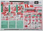 コープさっぽろ チラシ発行日:2020/10/8