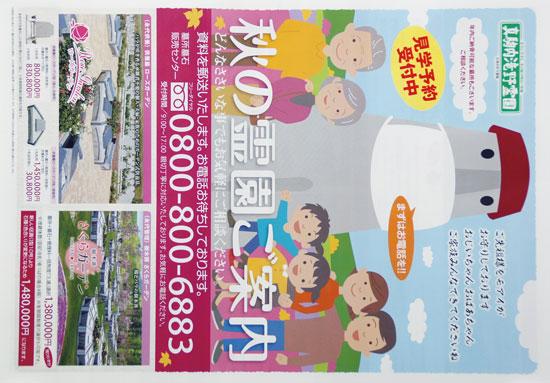 真駒内滝野霊園 チラシ発行日:2020/10/10