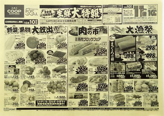 コープさっぽろ チラシ発行日:2020/10/10