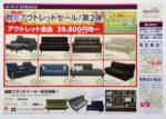 ホーマックおうちスタイル チラシ発行日:2020/10/10