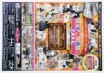 ジョイフルエーケー チラシ発行日:2020/10/14