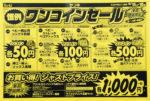 サンキ チラシ発行日:2020/10/15