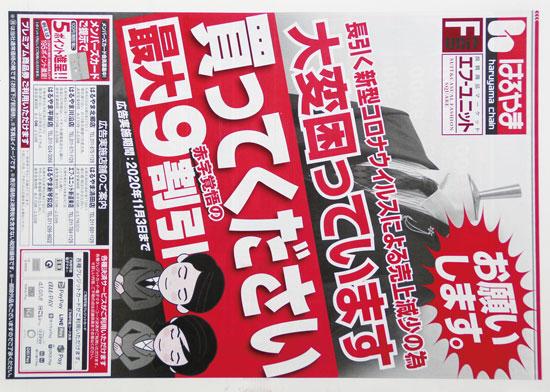 はるやま チラシ発行日:2020/10/17
