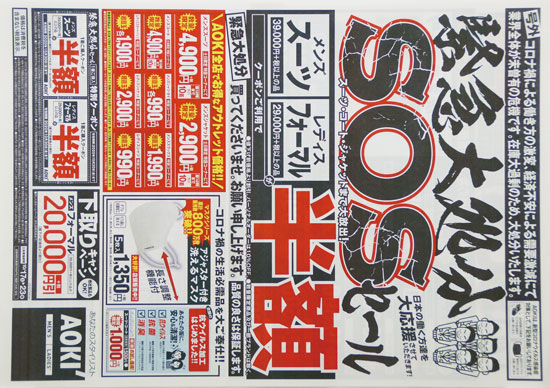 アオキ チラシ発行日:2020/10/17