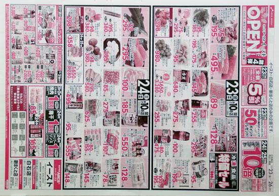 アークス チラシ発行日:2020/10/23