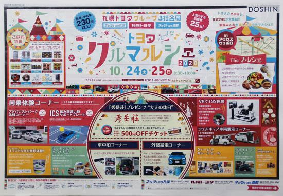 札幌トヨタ チラシ発行日:2020/10/24