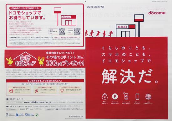 ドコモ チラシ発行日:2020/10/23