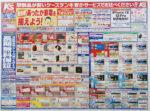 ケーズデンキ チラシ発行日:2020/10/24