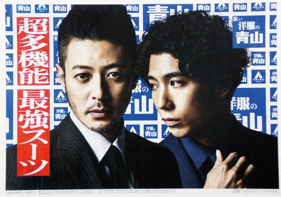 洋服の青山 チラシ発行日:2020/10/31