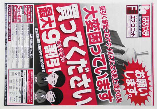 はるやま チラシ発行日:2020/10/31