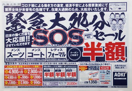 アオキ チラシ発行日:2020/10/31
