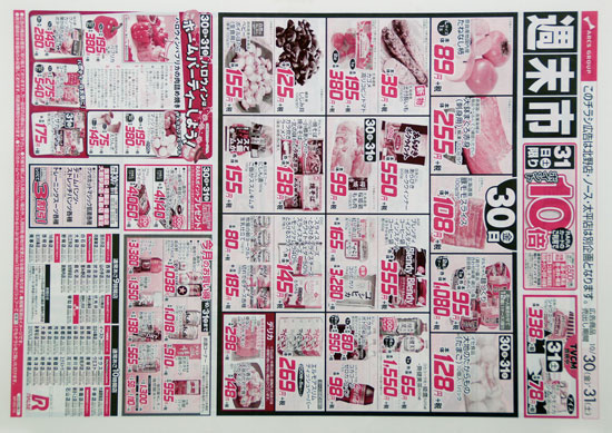 アークス チラシ発行日:2020/10/30