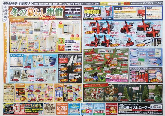 ジョイフルエーケー チラシ発行日:2020/10/28