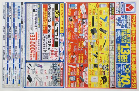 ヤマダ電機 チラシ発行日:2020/11/1