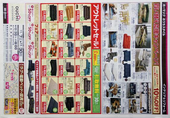 ホーマックおうちスタイル チラシ発行日:2020/11/7