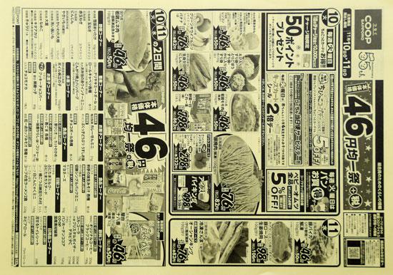 コープさっぽろ チラシ発行日:2020/11/10
