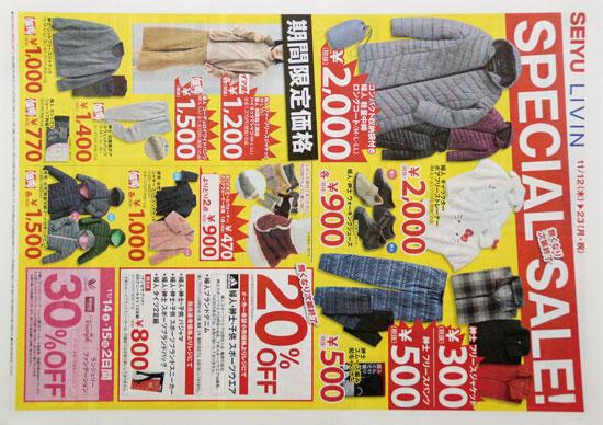 西友 チラシ発行日:2020/11/12