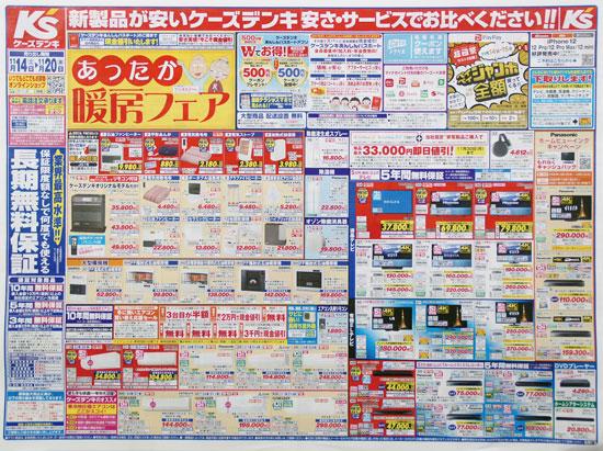 ケーズデンキ チラシ発行日:2020/11/14
