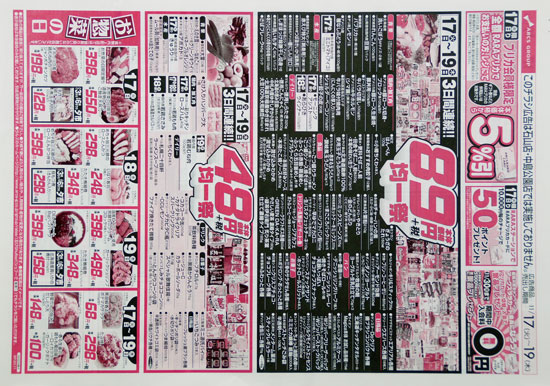 アークス チラシ発行日:2020/11/17