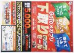 メガネのプリンス チラシ発行日:2020/11/20