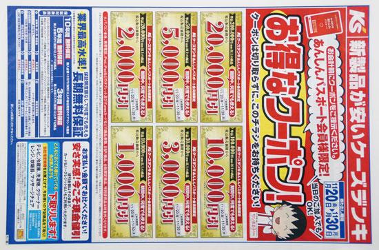 ケーズデンキ チラシ発行日:2020/11/20