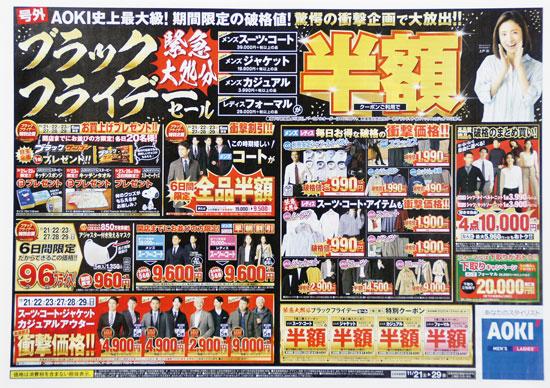 アオキ チラシ発行日:2020/11/21