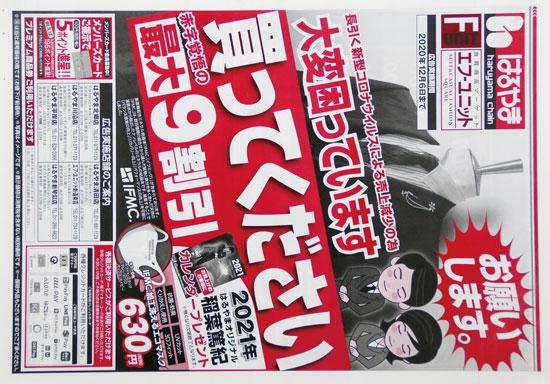 はるやま チラシ発行日:2020/11/21