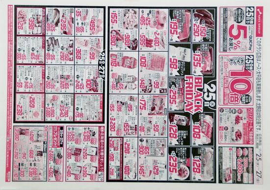 アークス チラシ発行日:2020/11/25
