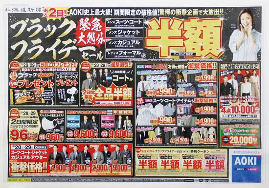 アオキ チラシ発行日:2020/11/28
