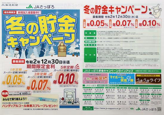 JAさっぽろ チラシ発行日:2020/12/1