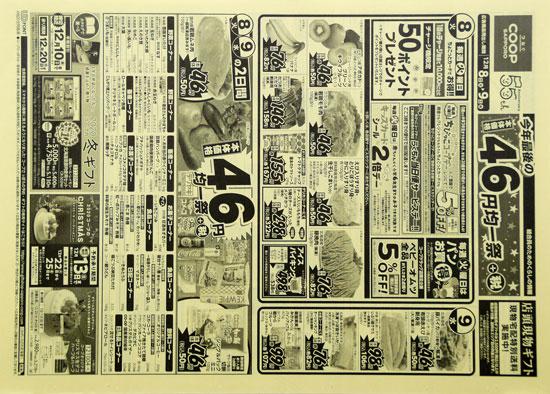 コープさっぽろ チラシ発行日:2020/12/8