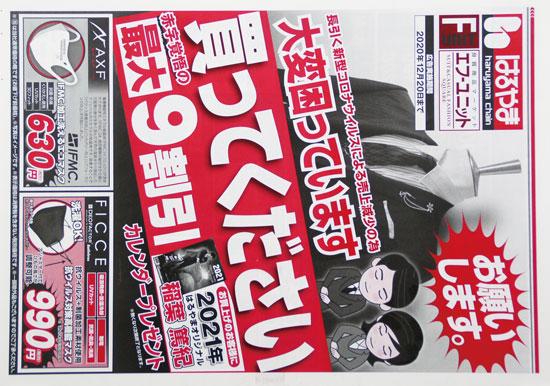 はるやま チラシ発行日:2020/12/12