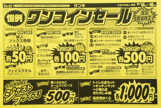 サンキ チラシ発行日:2020/12/15