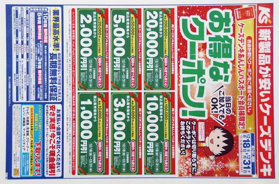 ケーズデンキ チラシ発行日:2020/12/18