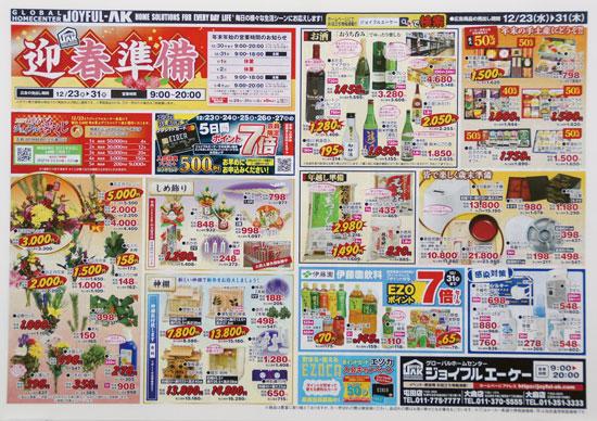 ジョイフルエーケー チラシ発行日:2020/12/23