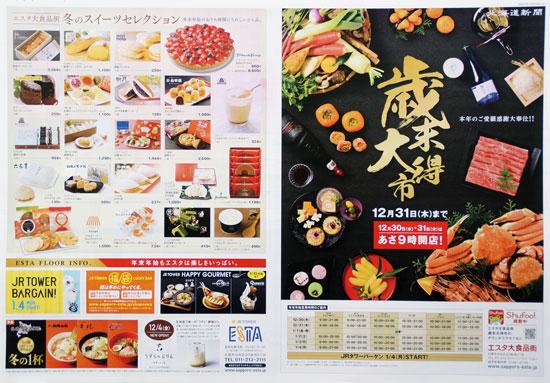 エスタ大食品街 チラシ発行日:2020/12/29