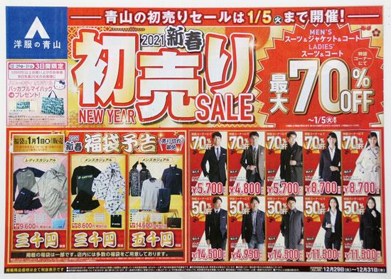 洋服の青山 チラシ発行日:2020/12/29